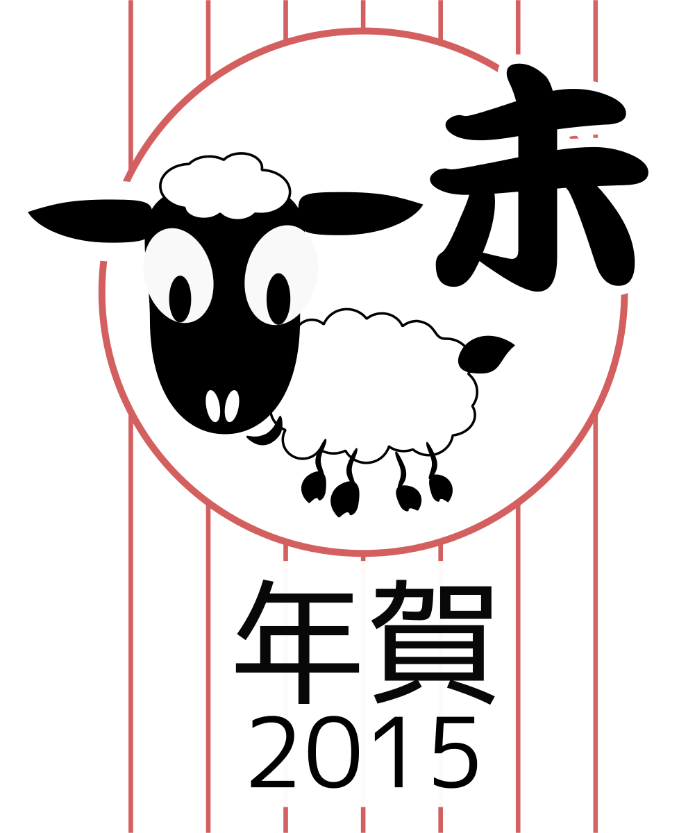 happy new years year of the sheep knitting before knitting was cool. Black Bedroom Furniture Sets. Home Design Ideas