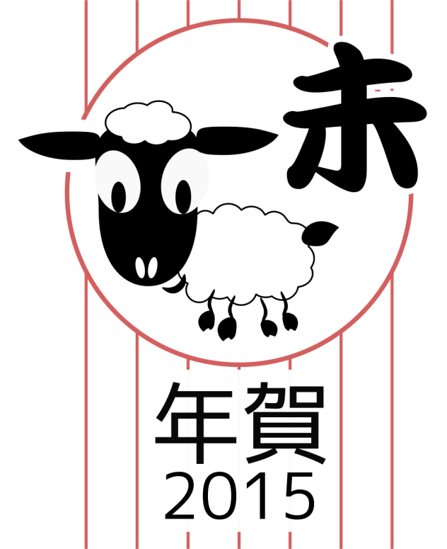 chinese-zodiac-sheep-japanese-version-2015-clipart